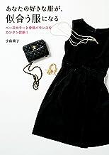 表紙: あなたの好きな服が、似合う服になる   小島 葉子