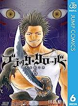 表紙: ブラッククローバー 6 (ジャンプコミックスDIGITAL) | 田畠裕基