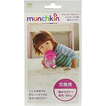 munchkin クリック・ウェイトストローマグ用替えストロー/ピンク FDMU20905