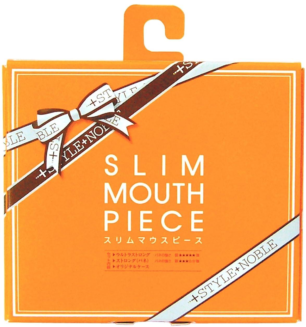 大使館完璧虫ノーブル スリウマウスピース 発売17周年セット