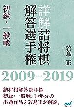 表紙: 詳解 詰将棋解答選手権 初級・一般戦 2009~2019   若島 正