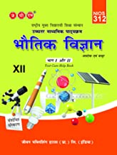Physics Part I & II Text-cum-Help Book