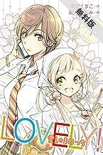 LOVELY!~愛しのまめっち 〈微妙なカンケイ〉1巻【期間限定 無料お試し版】 (コミックノベル「yomuco」)