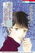 表紙: 花よりも花の如く 16 (花とゆめコミックス)   成田美名子