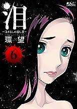 泪~泣きむしの殺し屋~ : 6 (アクションコミックス)