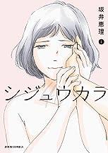 シジュウカラ(1) (ジュールコミックス)
