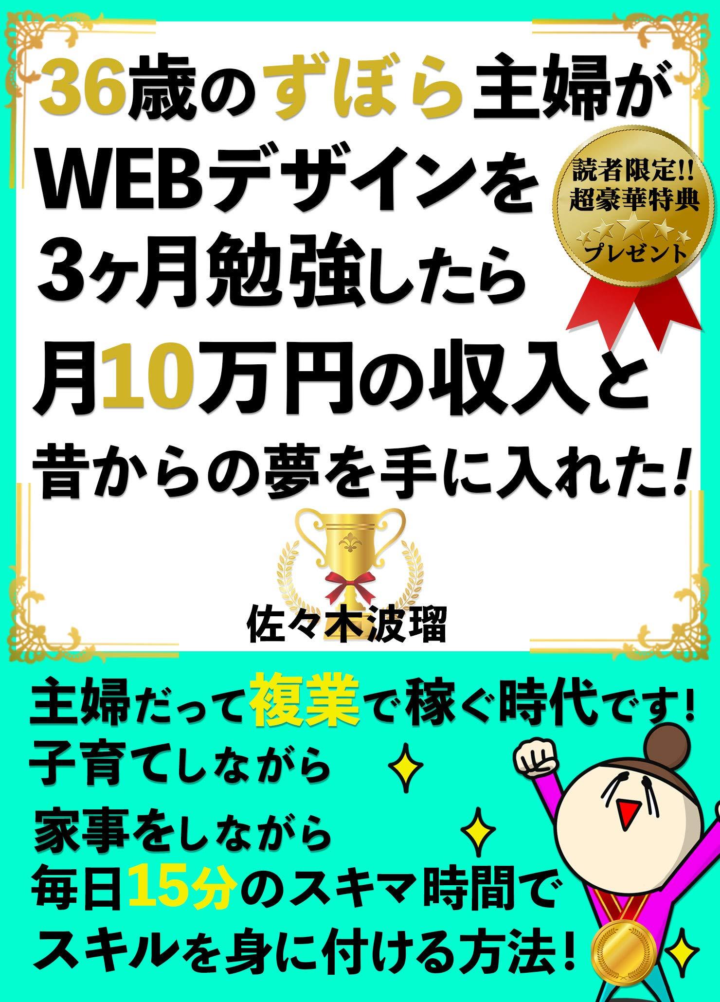 sanjurokusai no zubora syuhu web design benkyo tsuki jumanenn wo teniireta: fukugyo nisenniju (Japanese Edition)
