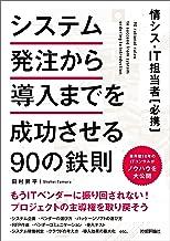 表紙: 情シス・IT担当者[必携]システム発注から導入までを成功させる90の鉄則 | 田村 昇平
