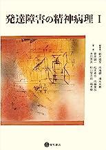 表紙: 発達障害の精神病理 I   鈴木國文