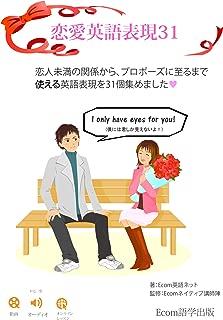 恋愛英語表現31: 恋人未満の関係からプロポーズまで使える英語表現を31個集めました。