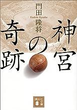 表紙: 神宮の奇跡 (講談社文庫) | 門田隆将