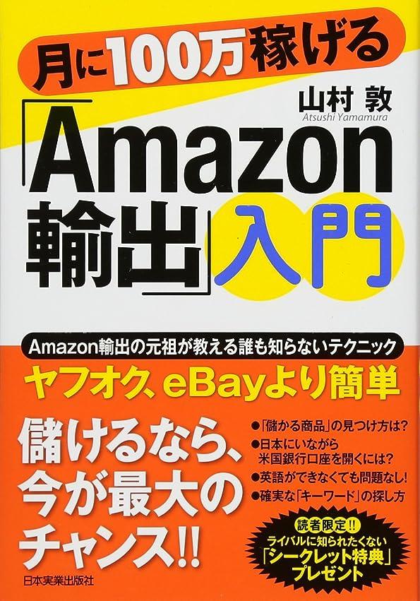 証明調整可能道に迷いました月に100万稼げる「Amazon輸出」入門