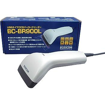 【BUSICOM】ビジコム 一次元バーコードリーダーUSB接続(ライトグレー) BC-BR900L-G