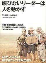 表紙: 媚びないリーダーは人を動かす | 小澤千春