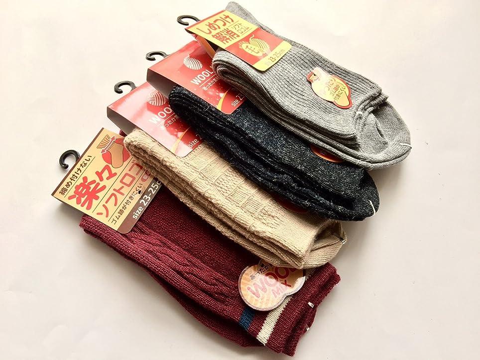パパ計算豊富な靴下 レディース あったか 毛混 口ゴムゆったり 23-25cm お買得4足組(柄はお任せ)