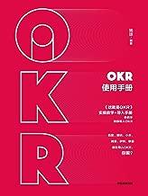 OKR使用手册(从描述企业愿景、制定战略OKR,到层层分解到部门/员工一线执行,落地培训咨询专家手把手教你使用OKR!)