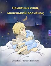 Приятных снов, маленький волчонок (Sleep Tight, Little Wolf, Russian edition) (www.childrens-books-bilingual.com)
