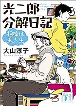 表紙: 光二郎分解日記 相棒は浪人生 (講談社文庫) | 大山淳子