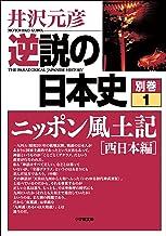 表紙: 逆説の日本史 別巻1 ニッポン風土記[西日本編] | 井沢元彦