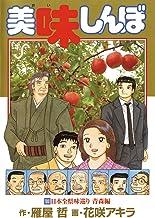 表紙: 美味しんぼ(100) (ビッグコミックス) | 花咲アキラ