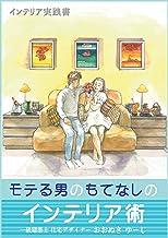 表紙: モテる男の もてなしのインテリア術: 彼女を魅了する、愛情を込めたインテリア インテリア実践書シリーズ | おおぬきゆーじ