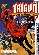 表紙: トライガン・マキシマム(6) (ヤングキングコミックス) | 内藤泰弘