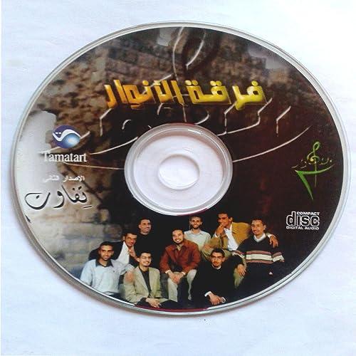 Idgam by Firqat El Anwar on Amazon Music - Amazon com