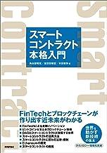 表紙: スマートコントラクト本格入門―FinTechとブロックチェーンが作り出す近未来がわかる | 加世田 敏宏