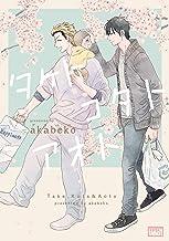 タケトコタトアオト 【電子限定特典付き】 (バンブーコミックス 麗人uno!コミックス)