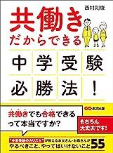 表紙: 共働きだからできる 中学受験必勝法!―――やるべきこと、やってはいけないこと55 | 西村則康