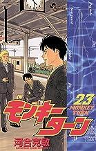 表紙: モンキーターン(23) (少年サンデーコミックス) | 河合克敏