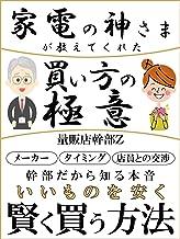 kadennnokamisamagaoshietekuretakaikatanogokuiryouhantennijyuunennkinnmunokanrisyokugakataruhonnne (Japanese Edition)