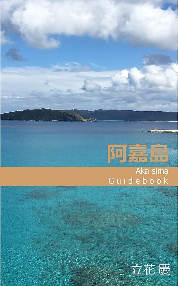 である法廷地上のピンポイントガイドブック 阿嘉島