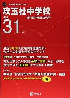 攻玉社中学校 平成31年度用 【過去3年分収録】 (中学別入試問題シリーズL11)