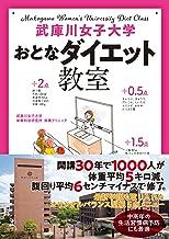 表紙: 武庫川女子大学 おとなダイエット教室 (幻冬舎単行本) | 武庫川女子大学栄養科学研究所栄養クリニック