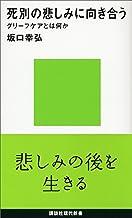表紙: 死別の悲しみに向き合う グリーフケアとは何か (講談社現代新書) | 坂口幸弘