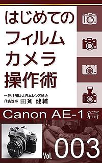 家で人気のある初のフィルムカメラ操作技術Vol.003「キヤノンAE-1」ランキングは何ですか