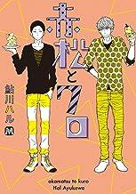 赤松とクロ (MARBLE COMICS)