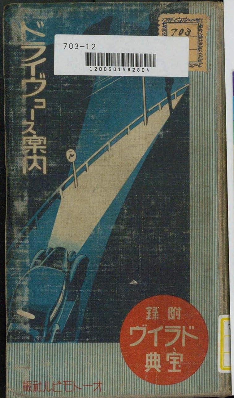 輸送限定見つけるドライヴコース案内: 国会図書館復刻版