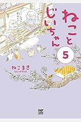 【電子限定フルカラー版】ねことじいちゃん5 (コミックエッセイ) Kindle版