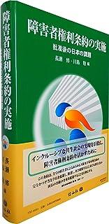 障害者権利条約の実施―批准後の日本の課題