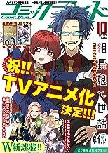 コミックライド2021年10月号(vol.64)
