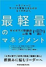 表紙: 最軽量のマネジメント(サイボウズ式ブックス) | 山田理