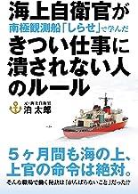 表紙: 海上自衛官が南極観測船「しらせ」で学んだ きつい仕事に潰されない人のルール | 泊太郎