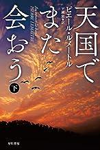 表紙: 天国でまた会おう 下 (ハヤカワ・ミステリ文庫) | 平岡 敦