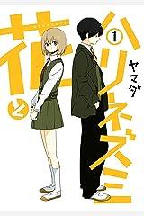花とハリネズミ 1巻 (デジタル版ガンガンコミックスONLINE) Kindle版