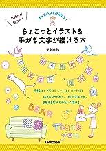 表紙: 気持ちが伝わる!ちょこっとイラスト&手がき文字が描ける本 ボールペンでかんたん!   米丸ゆみ