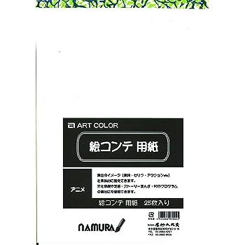 アートカラー 絵コンテ用紙