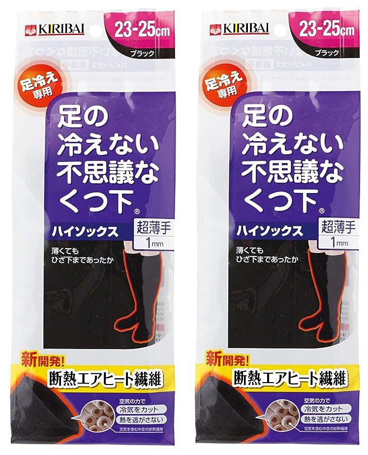 寄生虫フォローはっきりと足の冷えない不思議なくつ下 ハイソックス 超薄手 ブラック 23-25cm×2個