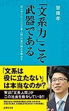表紙: 「文系力」こそ武器である (詩想社新書) | 齋藤孝